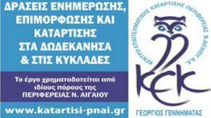 Νέες εκπαιδευτικές δράσεις για Δωδεκάνησα και Κυκλάδες από το Κ.Ε.Κ Γεννηματάς Περιφέρειας Νοτίου Αιγαίου