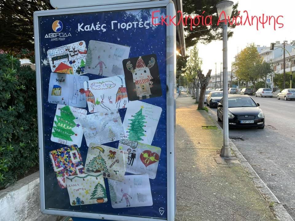 Ζωγραφιές - ευχές παιδιών σε στάσεις της ΔΕΣ ΡΟΔΑ