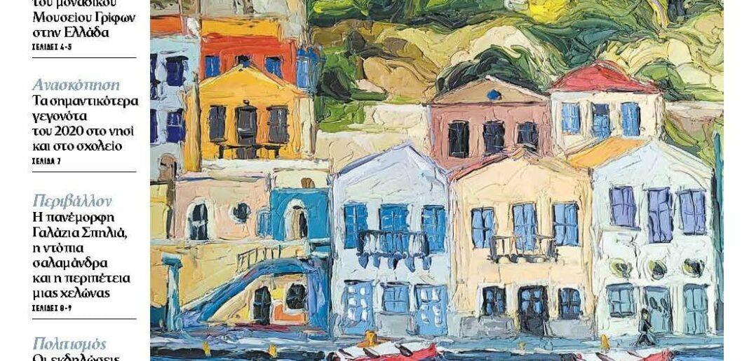 Την Κυριακή 13 Δεκεμβρίου, το ΒΗΜΑ ταξιδεύει στο Καστελλόριζο, τις Θερμοπύλες του Αιγαίου