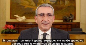 Πρωτοχρονιάτικο μήνυμα του Περιφερειάρχη Νοτίου Αιγαίου, Γιώργου Χατζημάρκου