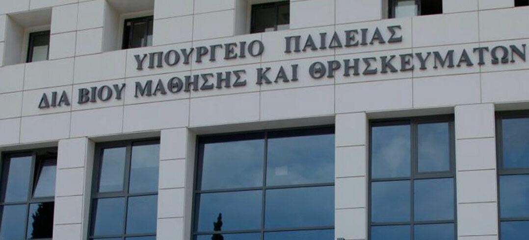 Επιστολή στην Κεραμέως από τα Εργατικά Κέντρα Κρήτης-Ρόδου