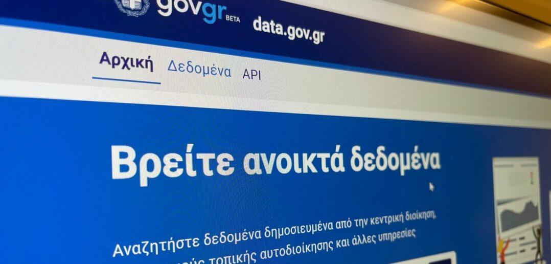 Εγκαίνια για το data.gov.gr για ελεύθερη πρόσβαση σε ανώνυμα δεδομένα του Δημοσίου