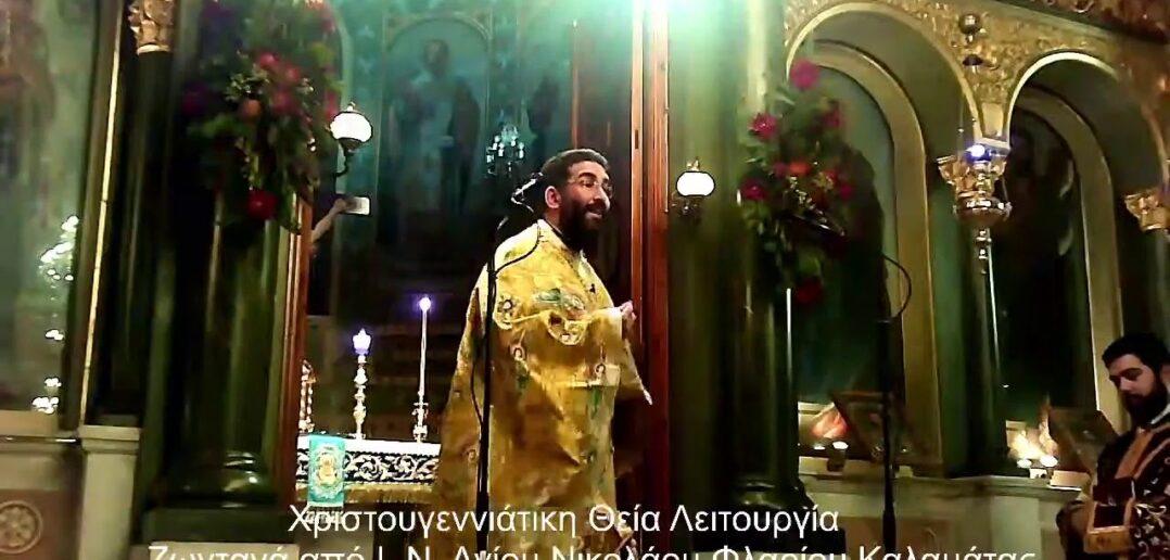 Ιερέας ζήτησε να βγουν από την εκκλησία όσοι δεν φορούσαν μάσκα (βίντεο)