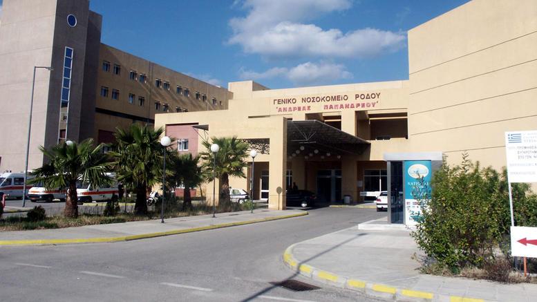 Ευχαριστήριο για δωρεές στο Γενικό Νοσοκομείο Ρόδου