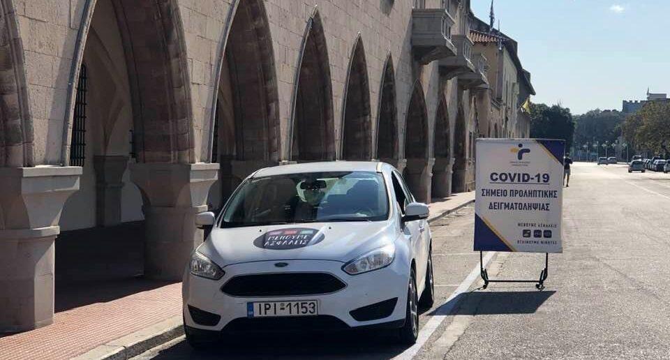 Στην πόλη της Ρόδου για τις επόμενες δύο μέρες οι προληπτικοί έλεγχοι για τον κορωνοϊό, μέσω της δράσης «Drive through Rapid testings»