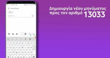 SMS 13033: Με ποιους κωδικούς γίνονται οι μετακινήσεις έως τις 11 Ιανουαρίου