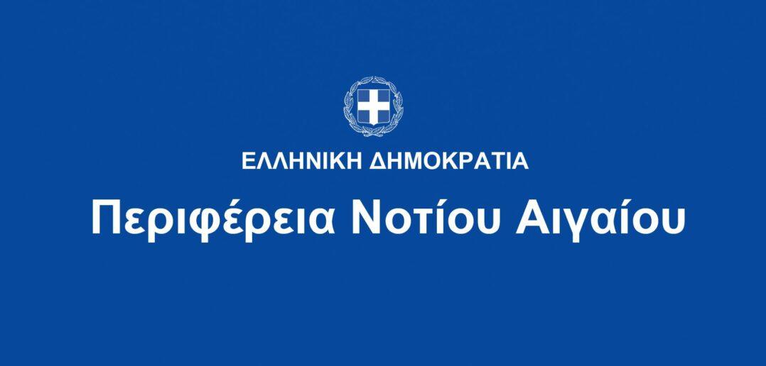 Περιφέρεια νοτίου Αιγαίου