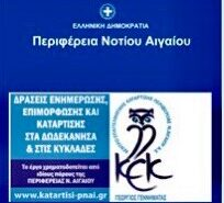 15.615 Αιτήσεις συμμετοχής στις νέες εκπαιδευτικές δράσεις του Κ.Ε.Κ. Γεννηματάς της Περιφέρειας Νοτίου Αιγαίου