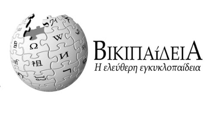 Βικιπαίδεια: Ιστορικό ρεκόρ 449 εκατ. θεάσεων το 2020