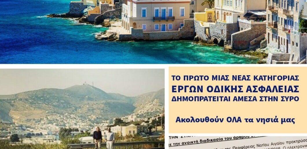 Από τη Σύρο η εκκίνηση του μεγαλύτερου προγράμματος οδικών παρεμβάσεων στην ιστορία των νησιών του Νοτίου Αιγαίου
