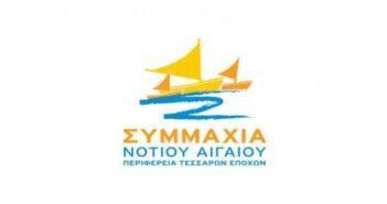 Συμμαχία Νοτίου Αιγαίου: Απάντηση στον Χρήστο Μπάρδο