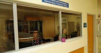 Γραφείο Προστασίας Δικαιωμάτων Ληπτών Υπηρεσιών Υγείας στο Νοσοκομείο Ρόδου