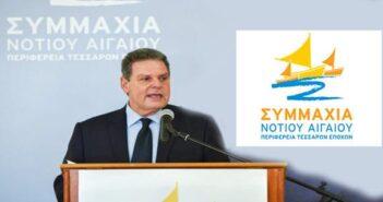 """Συμμαχία Νοτίου Αιγαίου"""" για την συνεδρίαση του Περιφερειακού Συμβουλίου."""