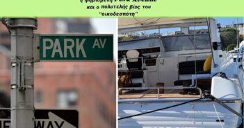 """Τα χρέη, η φημισμένη Park Avenue και ο πολυτελής βίος του """"οικοδεσπότη"""""""