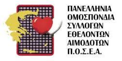 ποσέα logo