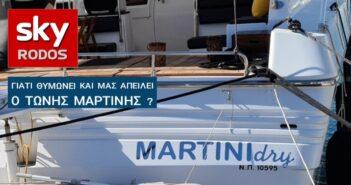 H Park Avenue πάει με Martini dry