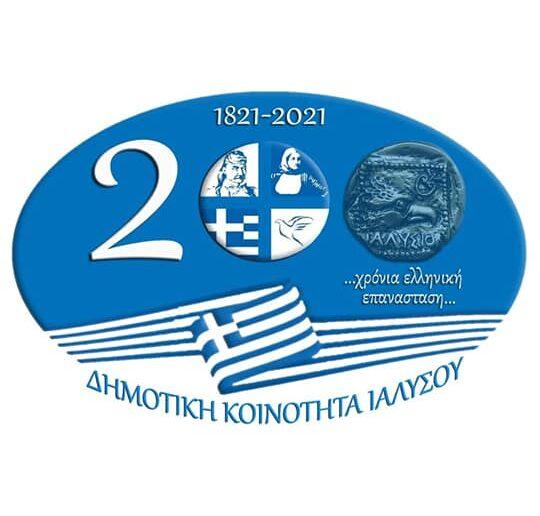200 χρονια ελληνική επανάσταση Ιαλυσός