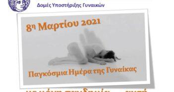 8 Μαρτίου 2021 Παγκόσμια Ημέρα της Γυναίκας: Με μόνη πανδημία αυτή της Ισότητας της Κοινωνίας!