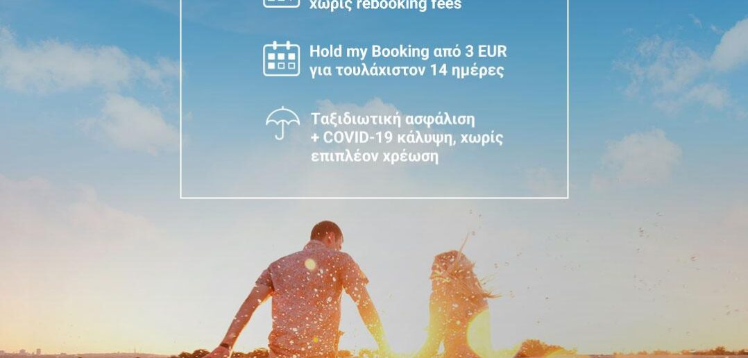 «Book with Confidence» από την AEGEAN: Όλες οι επιλογές που χρειάζονται οι επιβάτες για να σχεδιάσουν ξέγνοιαστα το επόμενο ταξίδι τους