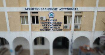 Περιφερειακή Αστυνομική Διεύθυνση Νοτίου Αιγαίου