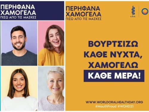Παγκόσμια Ημέρα Στοματικής Υγείας 2021