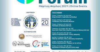 Europe, Entrepreneurship & Sustainable Development Forum
