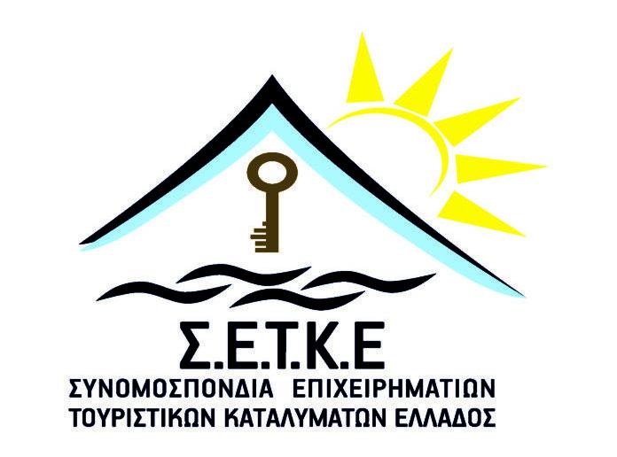 Συνομοσπονδία Επιχειρηματιών Τουριστικών Καταλυμάτων Ελλάδος ΣΕΤΚΕ).