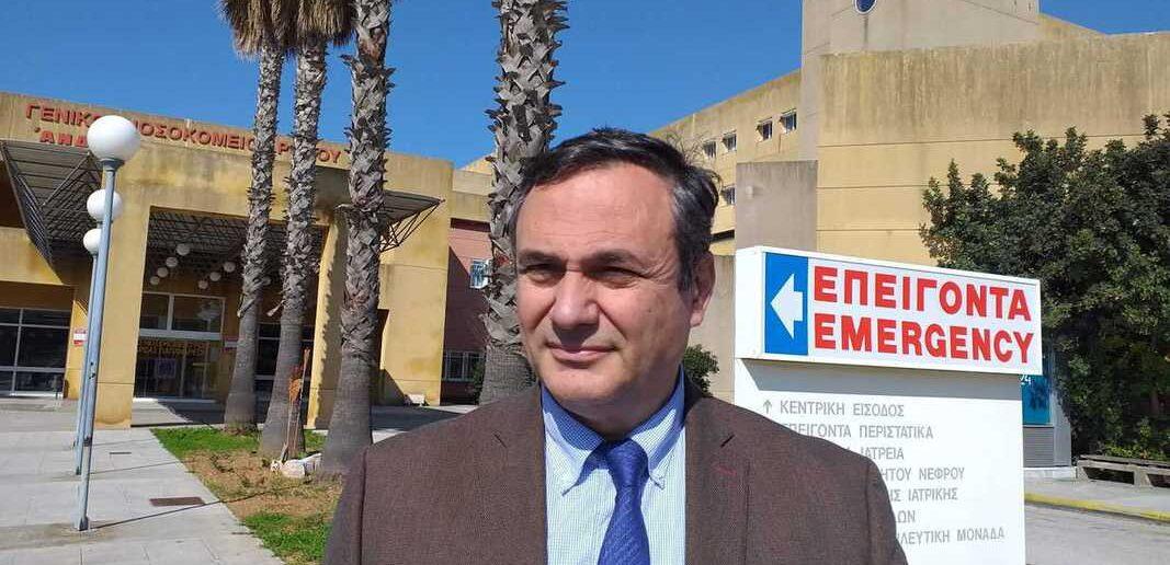 Γρ Ρουμάνης Διοικητής Νοσοκομείου Ρόδου