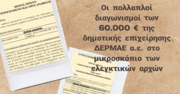 ΔΕΡΜΑΕ α.ε. στο μικροσκόπιο των ελεγκτικών αρχών