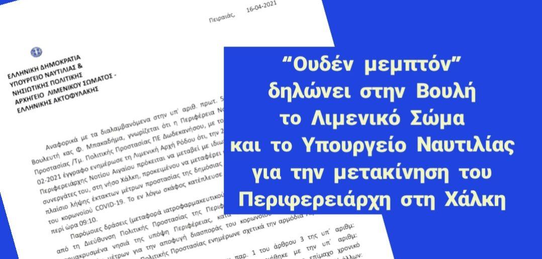 Ουδέν μεμπτόν από πλευράς Λιμενικού Σώματος και Υπουργείου Ναυτιλίας, όσον αφορά τη μετακίνηση του Περιφερειάρχη στη Χάλκη