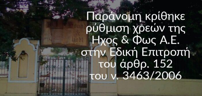 Παράνομη κρίθηκε η ρύθμιση χρεών της ΗΧΟΣ & ΦΩΣ Α.Ε., στην Ειδική Επιτροπή του αρ. 152 του ν.3463/2006
