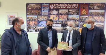 Σύσκεψη για ΔΕΗ Εργατικό κέντρο Καμπουράκης