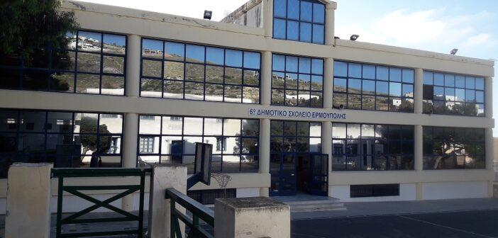 6ο Δημοτικό Σχολείο Ερμούπολης