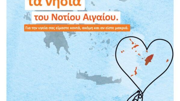 πρόγραμμα Εταιρικής Κοινωνικής Ευθύνης της NN Hellas