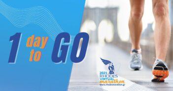 1ο Rhodes Virtual Marathon