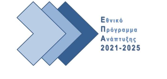 Περιφερειακό Πρόγραμμα Ανάπτυξης της Περιφέρειας Νοτίου Αιγαίου 2021-2025