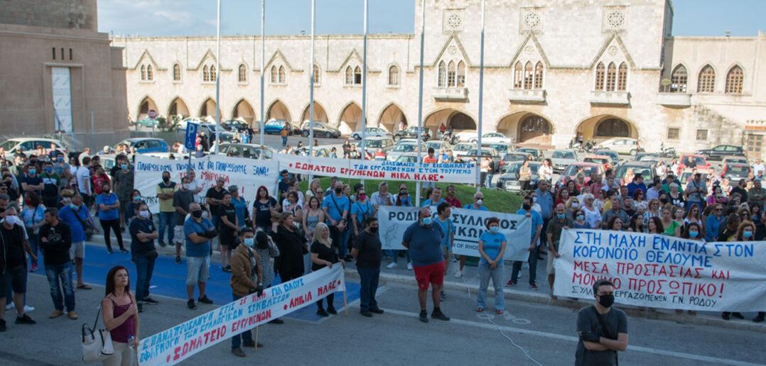 κινητοποίηση των ξενοδοχοϋπαλλήλων και των εργαζομένων στον τουρισμό στη Ρόδο
