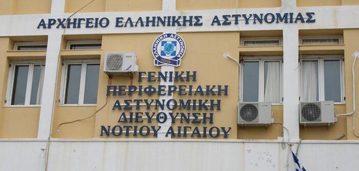 Γενική Περιφερειακή Αστυνομική Διεύθυνση Νοτίου Αιγαίου