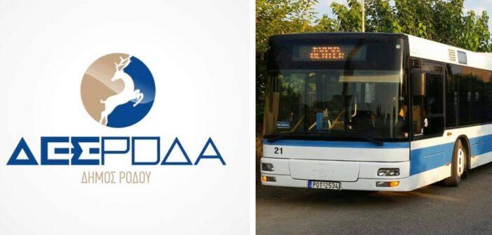 ΔΕΣ ΡΟΔΑ Λεωφορεία
