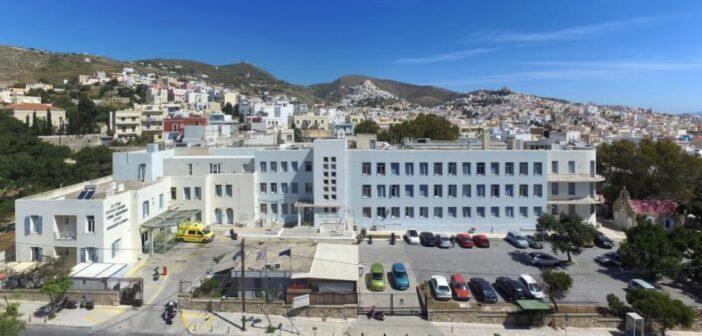 Νοσοκομείο-Σύρου