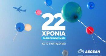 Aegean 22 Χρόνια