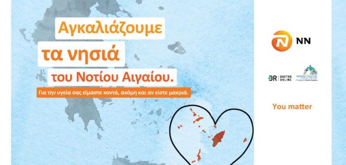 NN-ΕΛΛΑΣ-Περιφέρεια-Νοτίου-Αιγαίου-Αγκαλιάζουμε-τα-νησιά