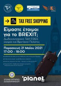 tax free & brexit