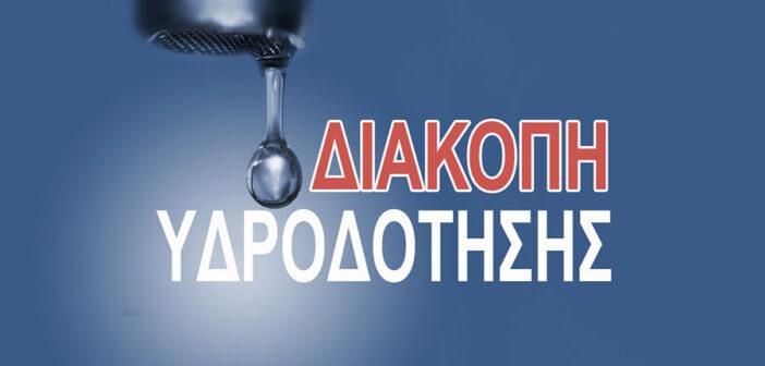 Διακοπή υδροδότησης την Παρασκευή στο Πρασονήσι