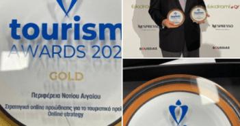 Δύο σημαντικά βραβεία για την Περιφέρεια Νοτίου Αιγαίου