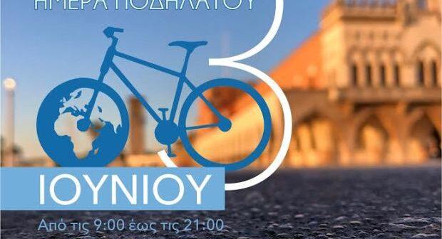 Εκδηλώσεις από την Περιφέρεια για την Παγκόσμια Ημέρα Ποδηλάτου