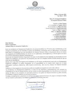 Επιστολή Χατζημάρκου σε ΙΣΡ