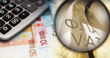 Μειωμένος ΦΠΑ Πώς θα εφαρμοστεί για τα 5 νησιά του Αιγαίου