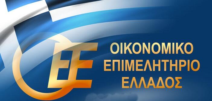 Οικονομικό Επιμελητήριο Ελλάδας