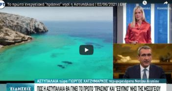"""Το πρώτο ενεργειακά """"πράσινο"""" νησί η Αστυπάλαια"""